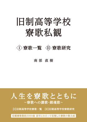 『旧制高等学校寮歌私観 Ⅰ+Ⅱ箱入りセット』 南部直樹(著)