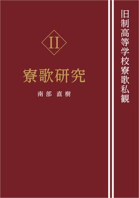 『旧制高等学校寮歌私観[Ⅱ寮歌研究]』 南部直樹(著)