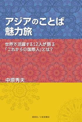 『アジアのことば 魅力旅 世界で活躍する12人が語る「これからの国際人」とは?』 中原秀夫(著)
