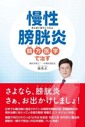 『慢性膀胱炎――韓方医学で治す』 孫基正(著)