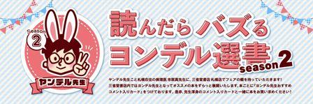 ヤンデル先生の『読んだらバズる ヨンデル選書 Season2』開催!!
