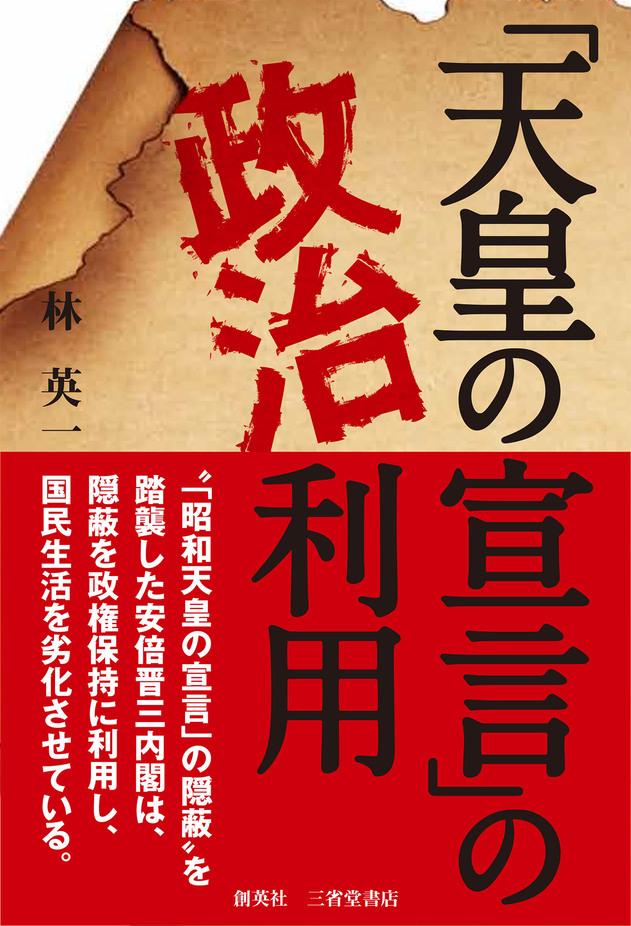 『「天皇の宣言」の政治利用』 林英一(著)