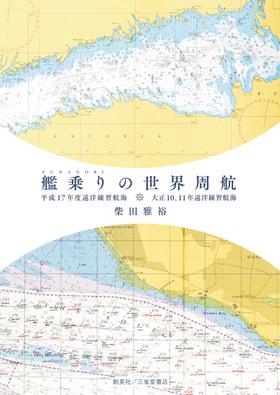 『艦(ふな)乗(の)りの世界周航 平成17年度遠洋練習航海 大正10、11年遠洋練習航海』柴田雅裕(しばた まさひろ)