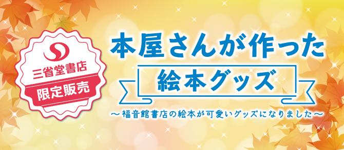 本屋さんが作った絵本グッズ2020秋Ver.