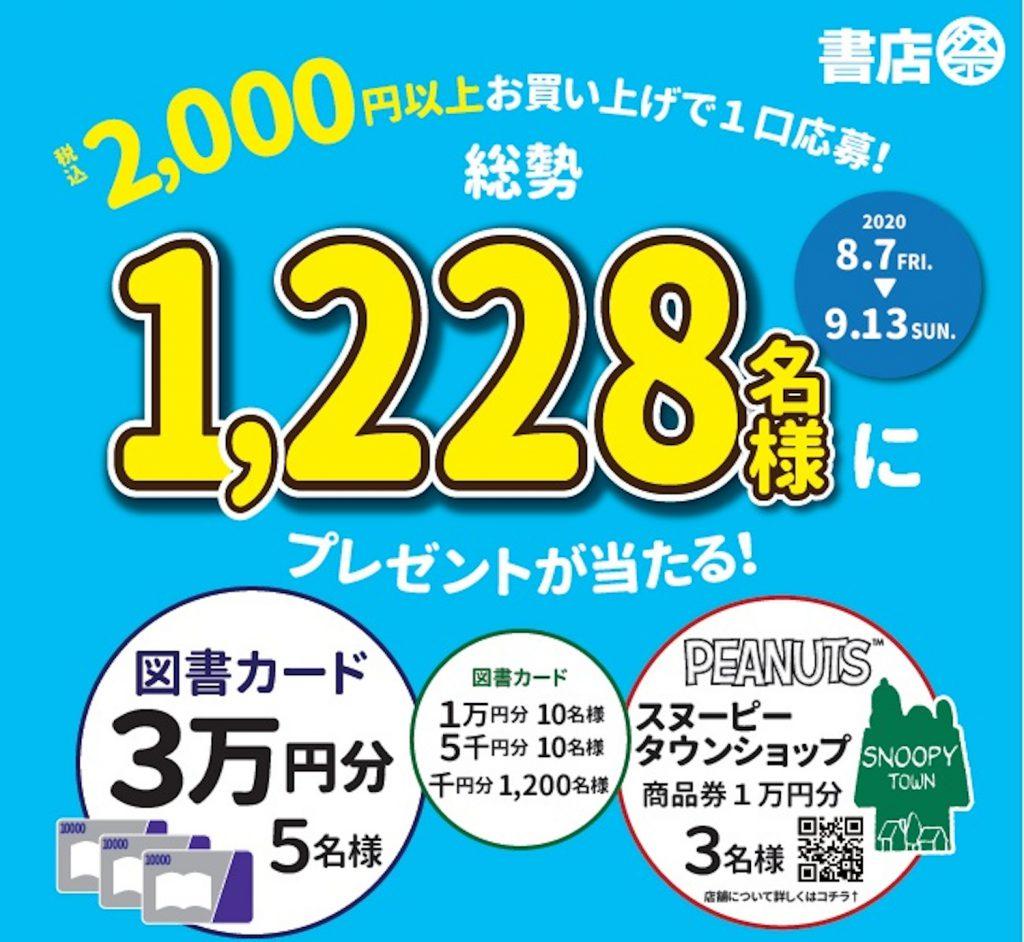 【書店祭】総勢1,228名に当たる!プレゼントキャンペーン