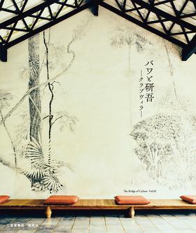 『バワと研吾―クラブ・ヴィラ― The Bridge of Culture Vol.02』ばんせい総合研究所(著)