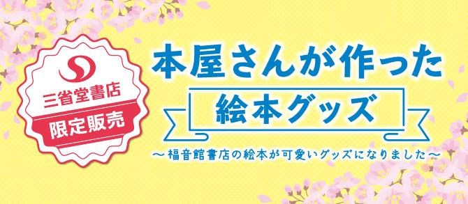 本屋さんが作った絵本グッズ2021春Ver.