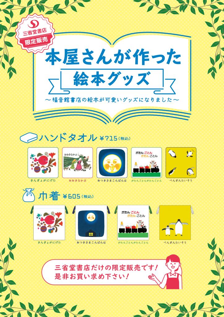 三省堂書店限定「本屋さんが作った絵本グッズ」販売中!
