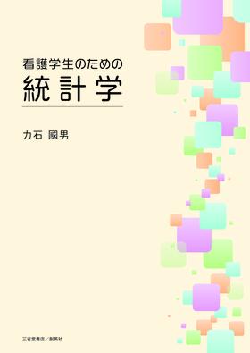 『看護学生のための統計学』 力石國男(著)