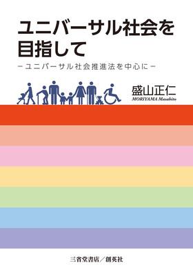 『ユニバーサル社会を目指して~ユニバーサル社会推進法を中心に~』 盛山正仁(著)