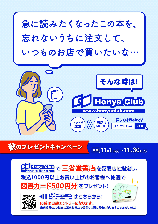 2020年11月三省堂書店×HonyaClub受取店限定プレゼントキャンペーン