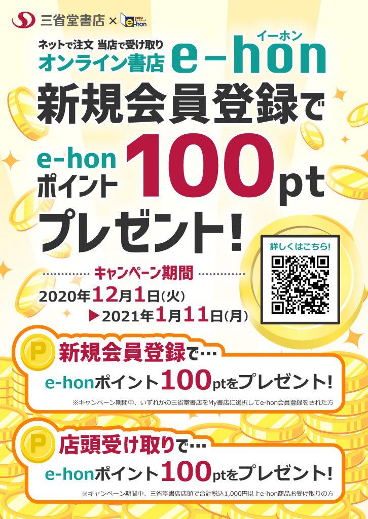三省堂書店×e-hon ポイントプレゼントキャンペーン