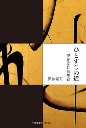 『ひとすじの道―伊藤紫虹随想集―』 伊藤紫虹(著)
