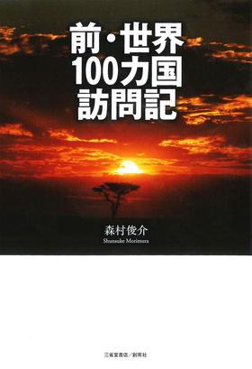 『前・世界100ヵ国訪問記』 森村俊介(著)