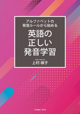 『アルファベットの発音ルールから始める 英語の正しい発音学習』 上村禎子(著)