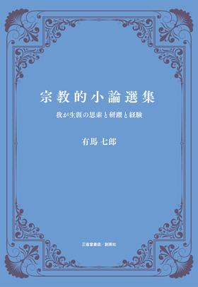 『宗教的小論選集』 有馬七郎(著)