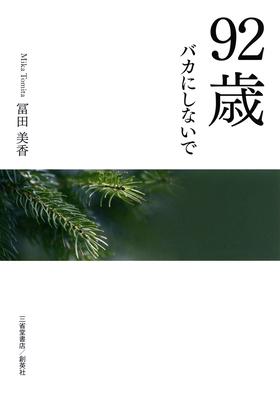 『92歳 バカにしないで』 冨田美香(著)