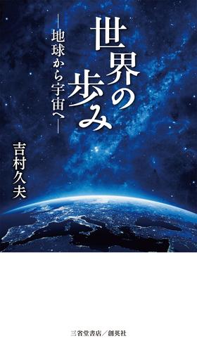 『世界の歩み』 吉村久夫(著)