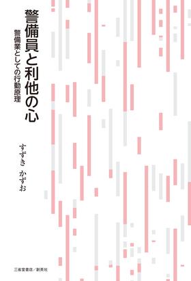 『警備員と利他の心 警備業としての行動原理』 すずきかずお(著)