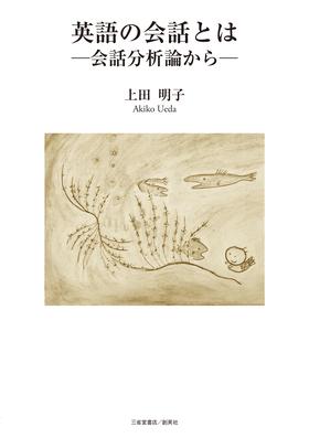 『英語の会話とは ―会話分析論から―』 上田明子(著)