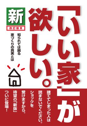 『新「いい家」が欲しい。改訂版Ⅲ』 松井修三(著)