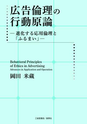 『広告倫理の行動原論―進化する応用倫理と「ふるまい」―』 岡田米蔵(著)