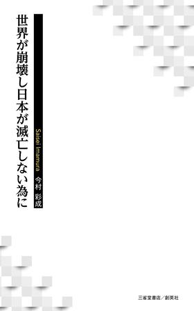 『世界が崩壊し日本が滅亡しない為に』 今村彩成(著)