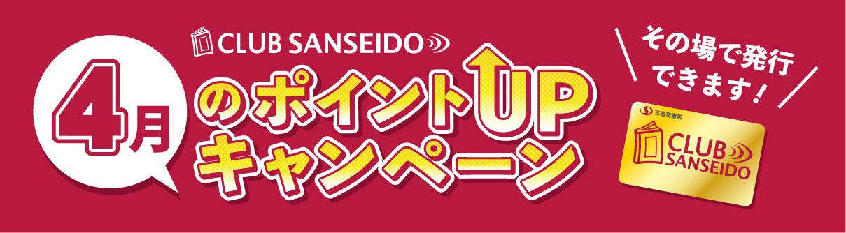 CSSD2012年4月キャンペーン