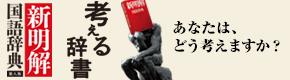 三省堂「新明解国語辞典」第八版 2021年4月キャンペーン
