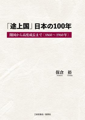 『「途上国」日本の100年 開国から高度成長まで(1860~1960年)』 保倉裕(著)