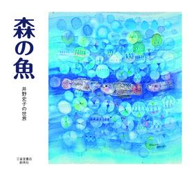『森の魚 井野史子の世界』 井野史子(著)