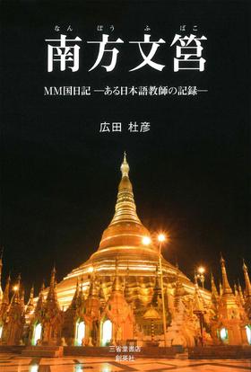 『南方文筥 MM国日記―ある日本語教師の記録―』 広田杜彦(著)