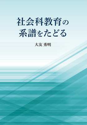 『社会科教育の系譜をたどる』 大友秀明(著)