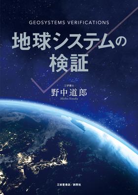 『地球システムの検証』 野中道郎(著)
