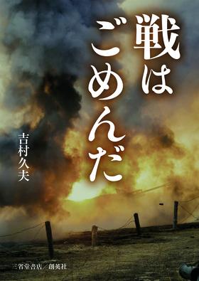 『戦はごめんだ』 吉村久夫(著)