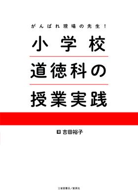『小学校道徳科の授業実践』 吉田裕子(著)