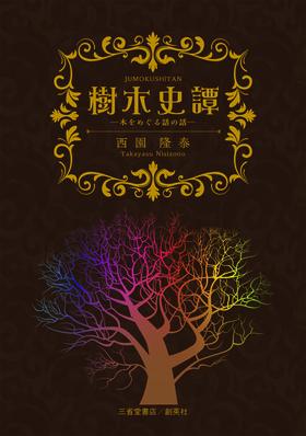 『樹木史譚―木をめぐる話の話―』 西園隆泰(著)