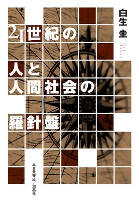 『21世紀の人と人間社会の羅針盤』 白生圭(著)