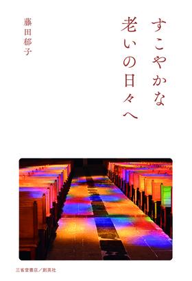 『すこやかな老いの日々へ』 藤田郁子(著)