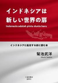 『インドネシアは新しい世界の扉 インドネシアに赴任する前に読む本』 菊池武洋(著)