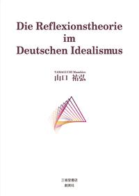 『Die Reflexionstheorie im Deutschen Idealismus』 山口祐弘(著)