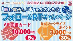 三省堂書店×ブックライブ twitterフォロー&RTキャンペーン