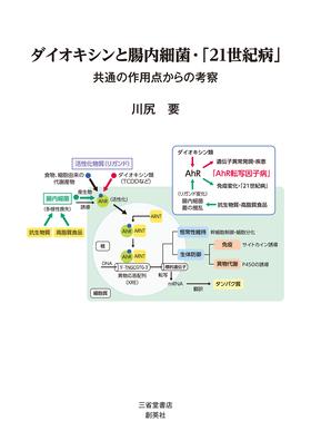 『ダイオキシンと腸内細菌 「21世紀病」 共通の作用点からの考察』 川尻要(著)