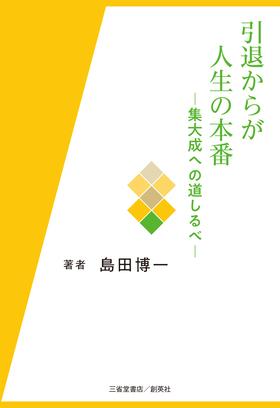 『引退からが人生の本番 集大成への道しるべ』 島田博一(著)