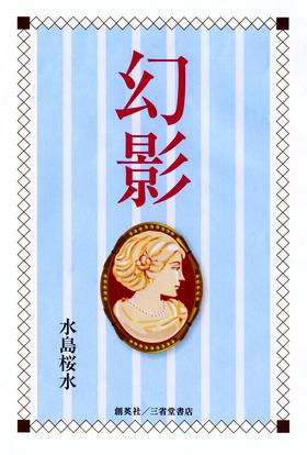 『幻影』 水島桜水(著)