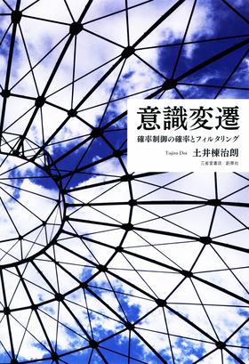 『意識変遷 確率制御の確率とフィルタリング』 土井棟治朗(著)