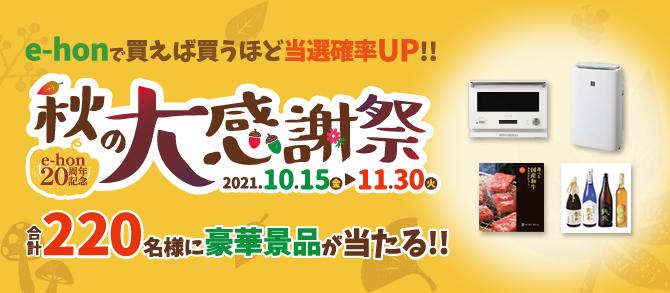 20211015e-honキャンペーン