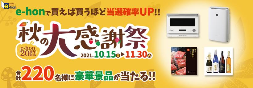 e-hon 20周年記念 秋の大感謝祭 開催!