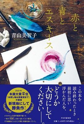 「赤と青とエスキース」刊行記念 青山美智子先生WEBサイン会